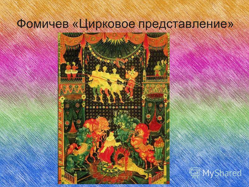 Фомичев «Цирковое представление»