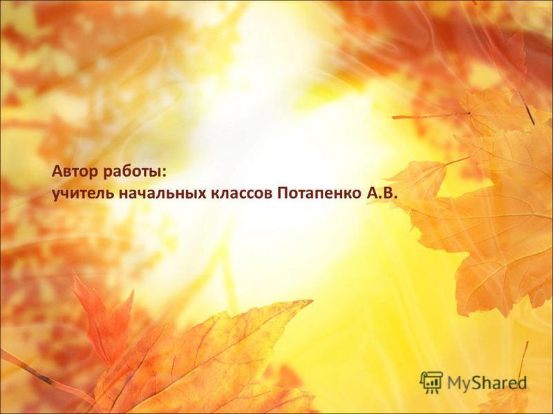Автор работы: учитель начальных классов Потапенко А.В.