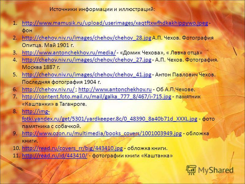 1.http://www.mamusik.ru/upload/userimages/xaqtftxwfhdkakhippywo.jpeg - фонhttp://www.mamusik.ru/upload/userimages/xaqtftxwfhdkakhippywo.jpeg 2.http://chehov.niv.ru/images/chehov/chehov_28. jpg А.П. Чехов. Фотография Опитца. Май 1901 г.http://chehov.n