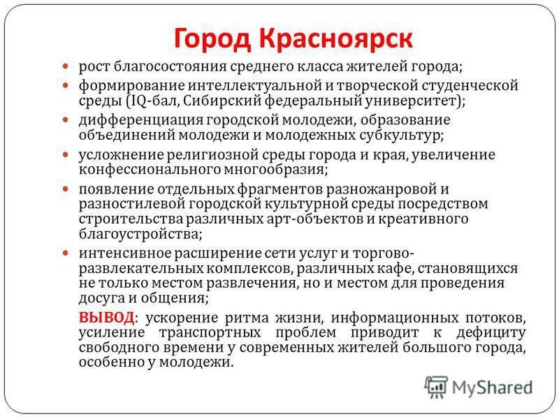Город Красноярск рост благосостояния среднего класса жителей города ; формирование интеллектуальной и творческой студенческой среды (IQ- бал, Сибирский федеральный университет ); дифференциация городской молодежи, образование объединений молодежи и м