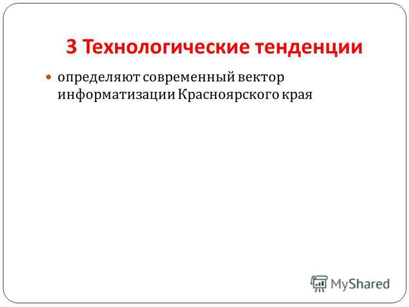3 Технологические тенденции определяют современный вектор информатизации Красноярского края