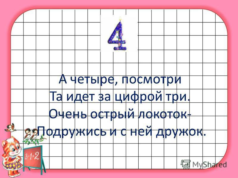 А четыре, посмотри Та идет за цифрой три. Очень острый локоток- Подружись и с ней дружок.