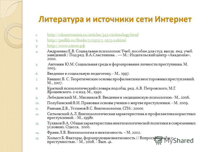 Литература и источники сети Интернет 1. http://obrazovanie9.ru/articles/345-victimology.html http://obrazovanie9.ru/articles/345-victimology.html 2. http://pedlib.ru/Books/5/0325/5_0325-1. shtml http://pedlib.ru/Books/5/0325/5_0325-1. shtml 3. http:/