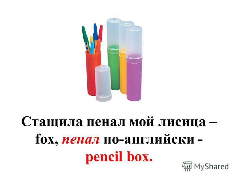 Стащила пенал мой лисица – fox, пенал по-английски - pencil box.