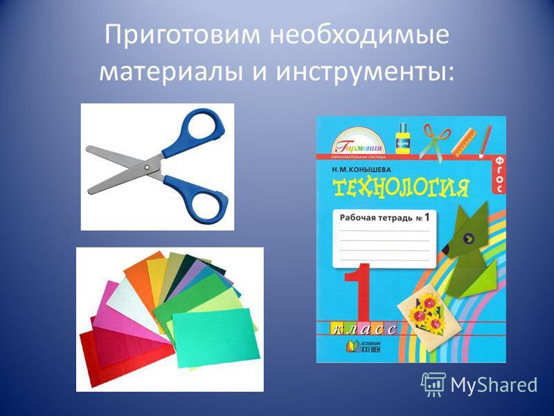 Приготовим необходимые материалы и инструменты: