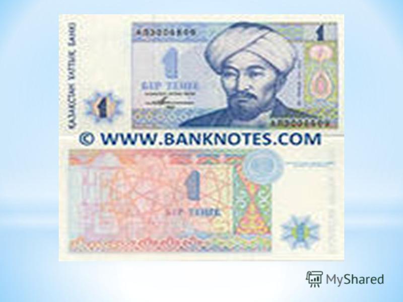 * В городе Алматы открыта банкнотная фабрика.