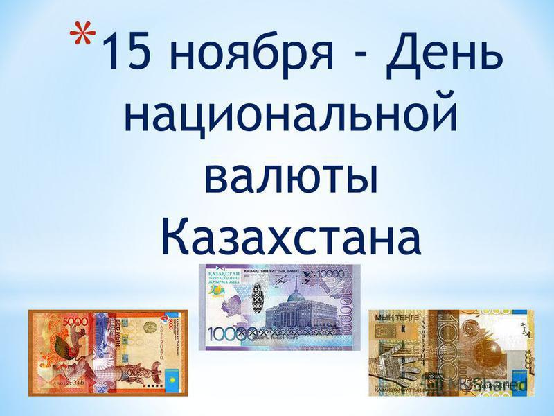 * «Наше знамя- независимость, наша цель- мир и благоденствие. В этом мире у нас лишь одна Родина!- это Казахстан» Н.А. Назарбаев.
