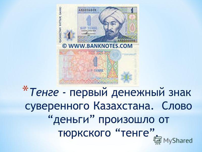 * 15 ноября - День национальной валюты Казахстана