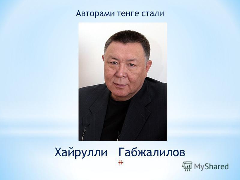 * Тенге - первый денежный знак суверенного Казахстана. Слово деньги произошло от тюркского тенге.