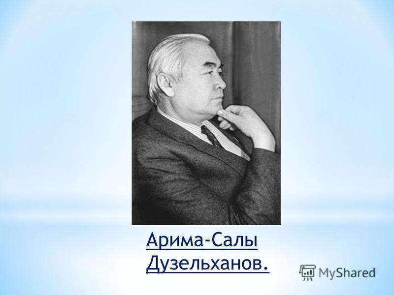 * Тимур Сулейменов