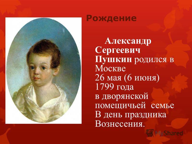 Биография александра сергеевича пушкина презентация 7 класс