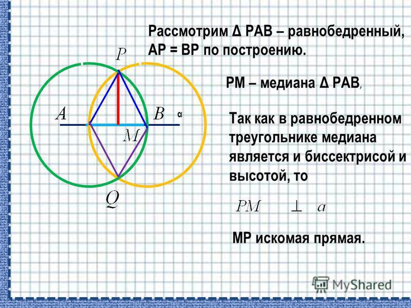MP искомая прямая. Рассмотрим Δ РАВ – равнобедренный, АР = ВР по построению. РМ – медиана Δ РАВ, Так как в равнобедренном треугольнике медиана является и биссектрисой и высотой, то α