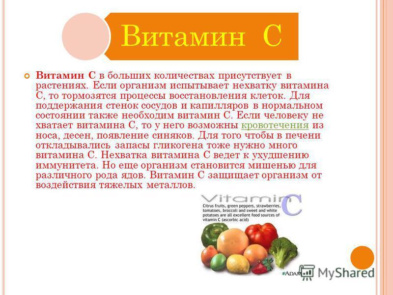 Витамин d описание