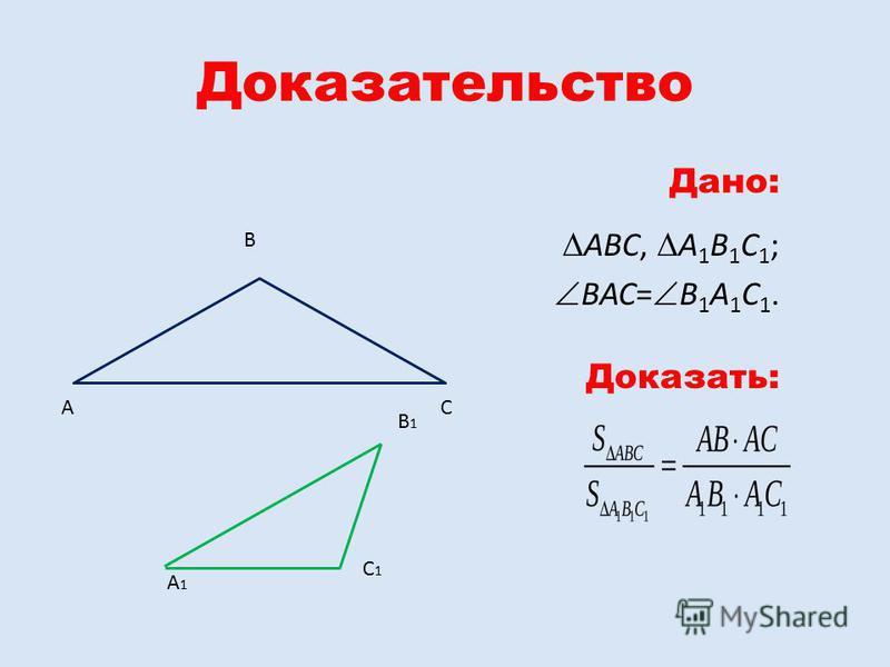 Доказательство Дано: ABC, A 1 B 1 C 1 ; BAC= B 1 A 1 C 1. Доказать: А В С А1А1 В1В1 С1С1