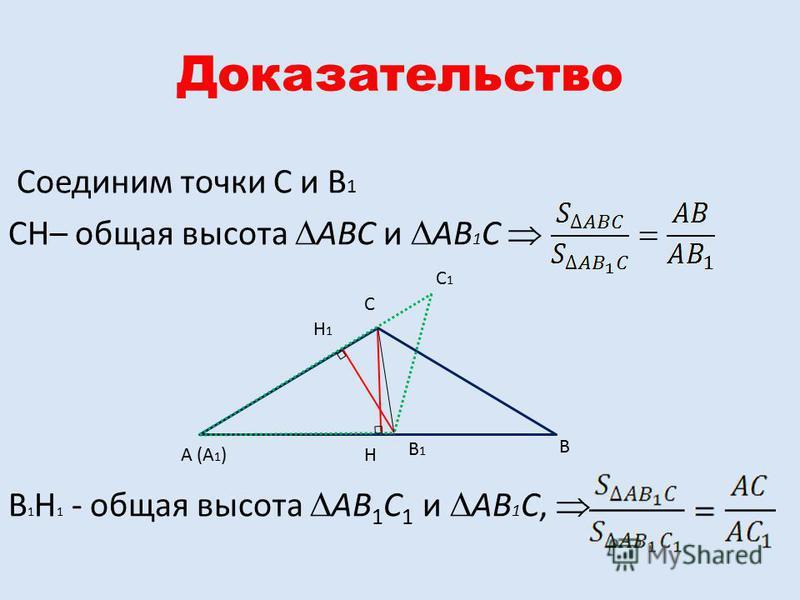Доказательство Соединим точки С и В 1 CН– общая высота ABC и AB 1 C B 1 Н 1 - общая высота AB 1 C 1 и AB 1 C, Н C C1C1 B B1B1 А (А 1 ) Н1Н1
