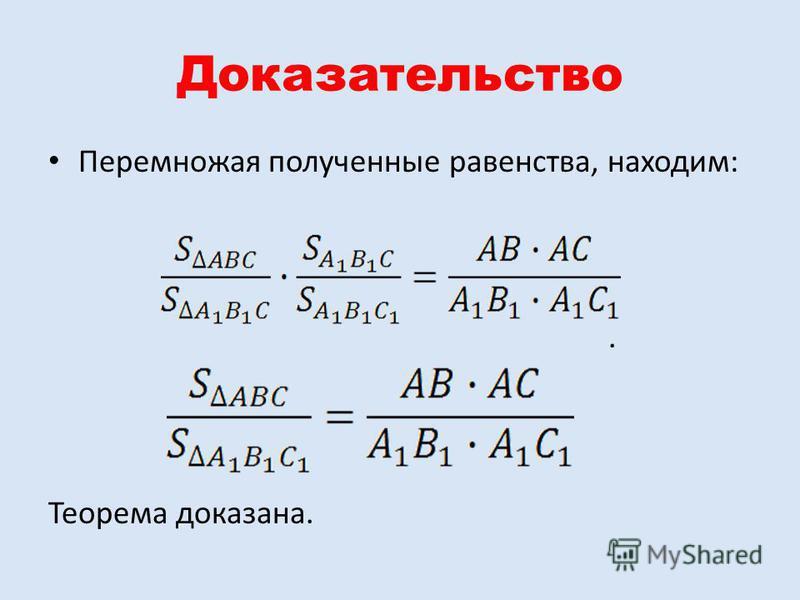 Доказательство Перемножая полученные равенства, находим:. Теорема доказана.