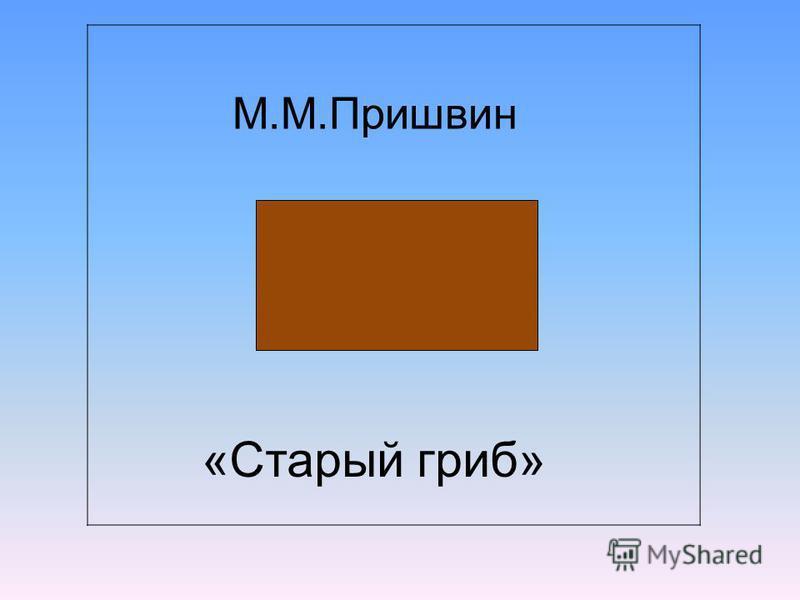 «Старый гриб» М.М.Пришвин