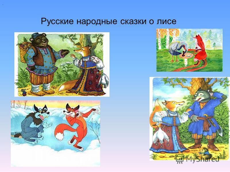 . Русские народные сказки о лисе