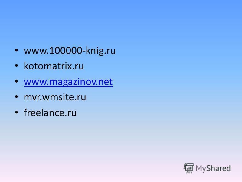 www.100000-knig.ru kotomatrix.ru www.magazinov.net mvr.wmsite.ru freelance.ru