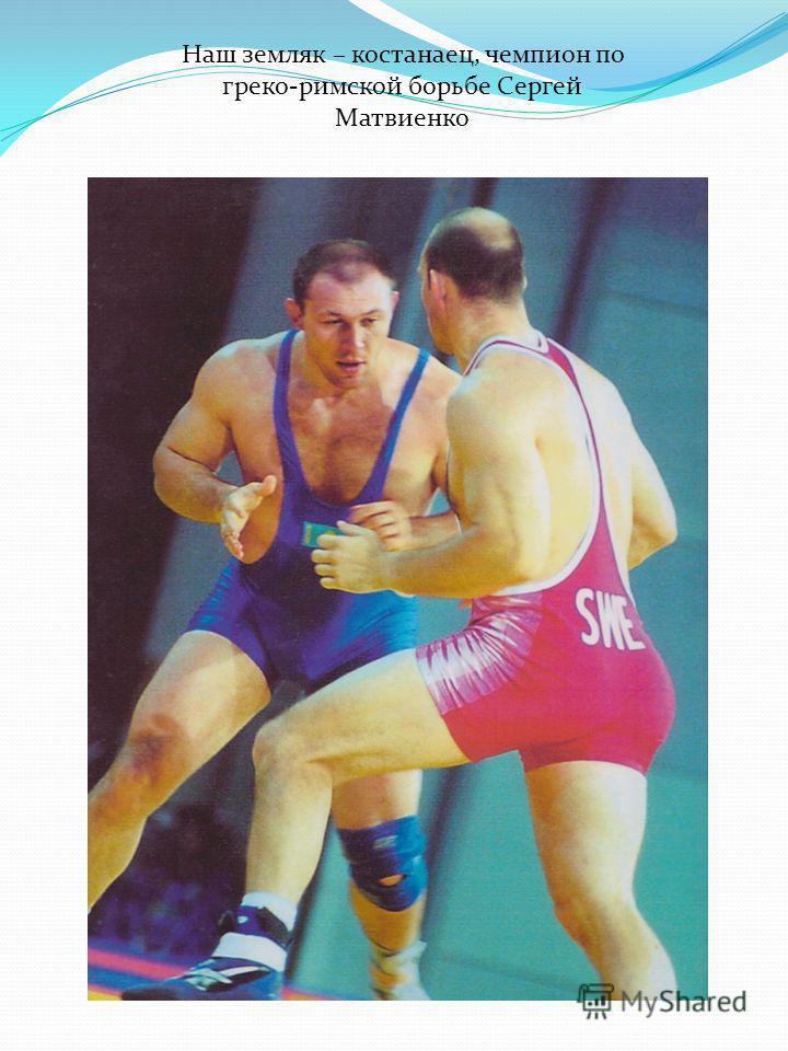 Наш земляк – кустанаец, чемпион по греко-римской борьбе Сергей Матвиенко