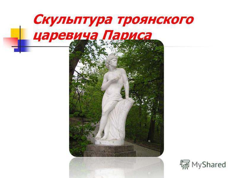 Скульптура троянского царевича Париса