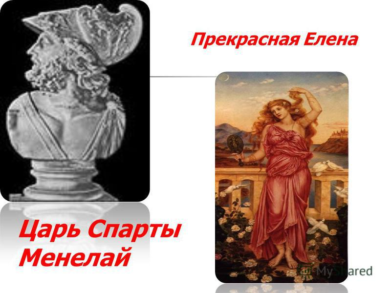 Царь Спарты Менелай Прекрасная Елена