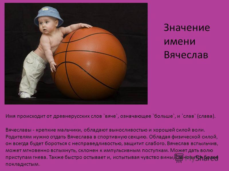 Вячеслав фото