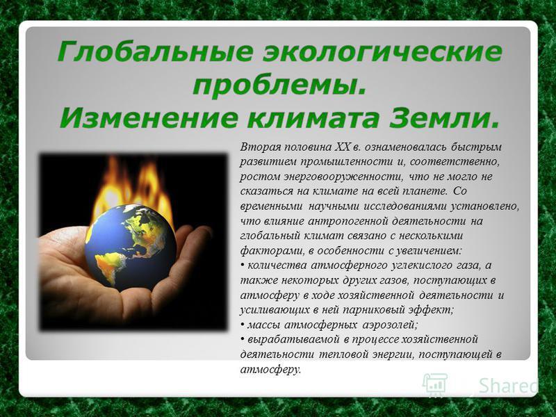 Вторая половина XX в. ознаменовалась быстрым развитием промышленности и, соответственно, ростом энерговооруженности, что не могло не сказаться на климате на всей планете. Со временными научными исследованиями установлено, что влияние антропогенной де