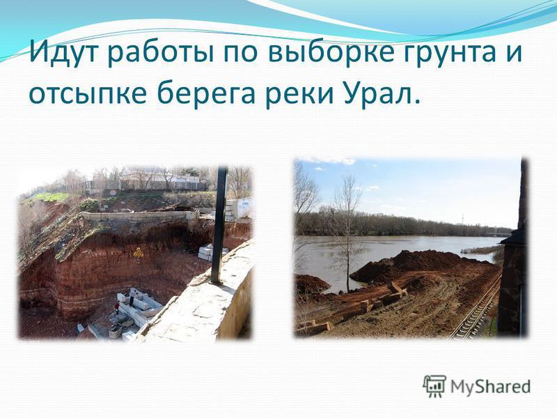 Идут работы по выборке грунта и отсыпке берега реки Урал.