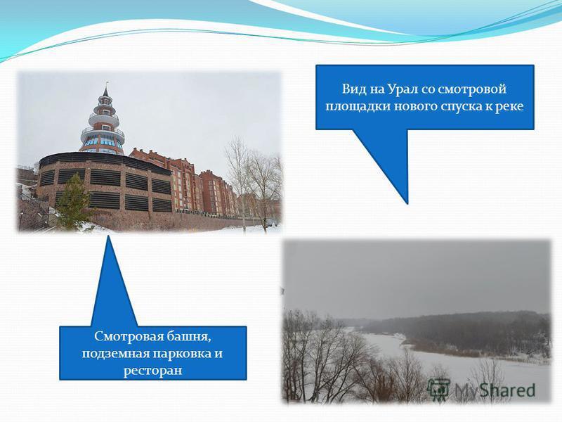 Смотровая башня, подземная парковка и ресторан Вид на Урал со смотровой площадки нового спуска к реке