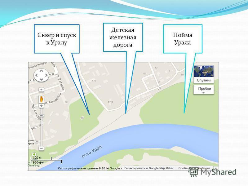 Сквер и спуск к Уралу Детская железная дорога Пойма Урала