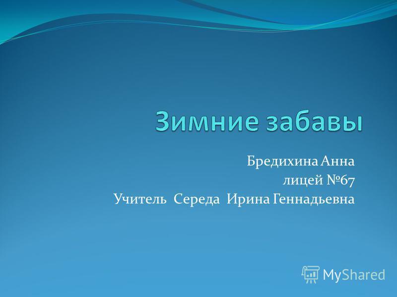 Бредихина Анна лицей 67 Учитель Середа Ирина Геннадьевна
