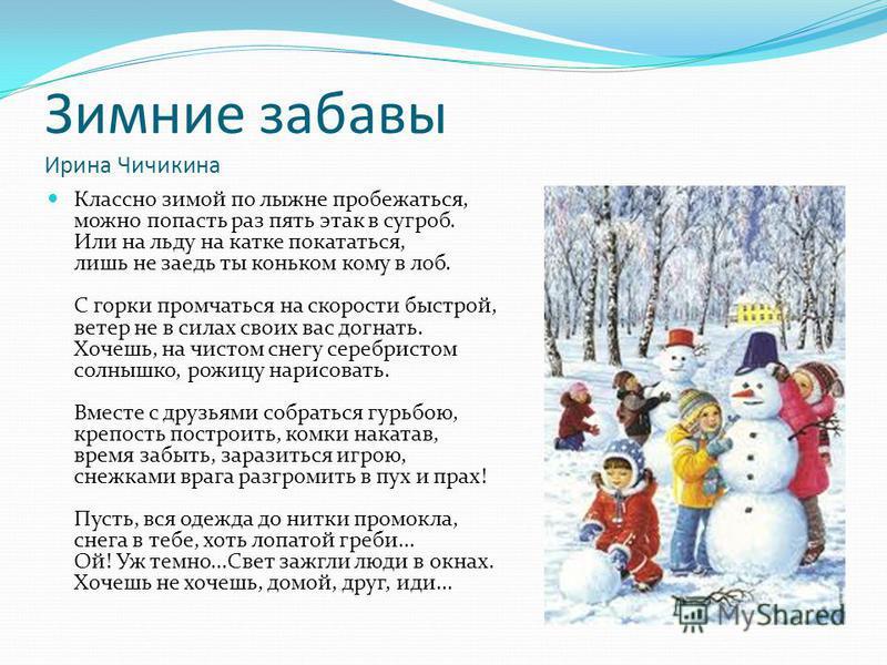 Зимние забавы Ирина Чичикина Классно зимой по лыжне пробежаться, можно попасть раз пять этак в сугроб. Или на льду на катке покататься, лишь не заедь ты коньком кому в лоб. С горки промчаться на скорости быстрой, ветер не в силах своих вас догнать. Х