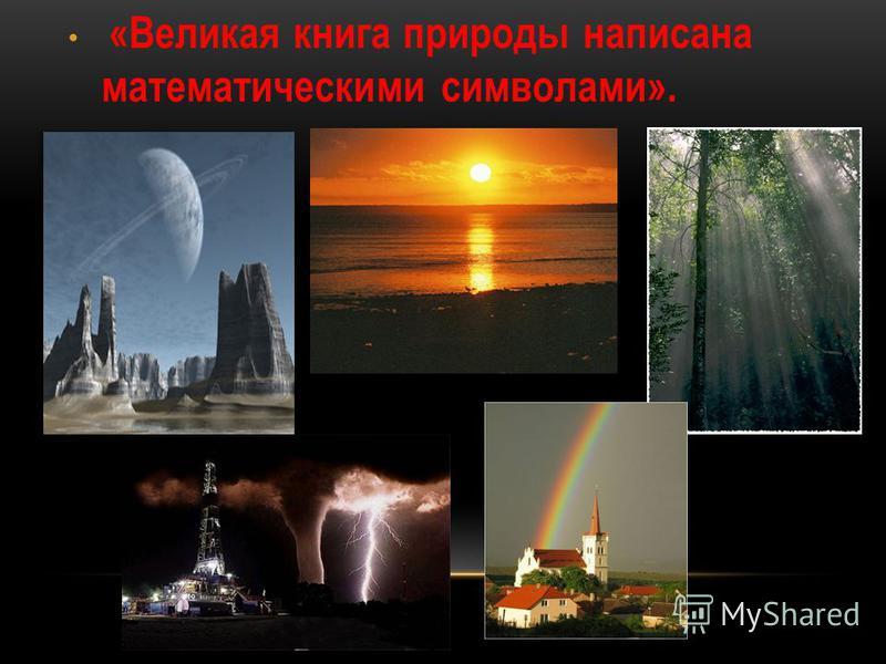 «Великая книга природы написана математическими символами».