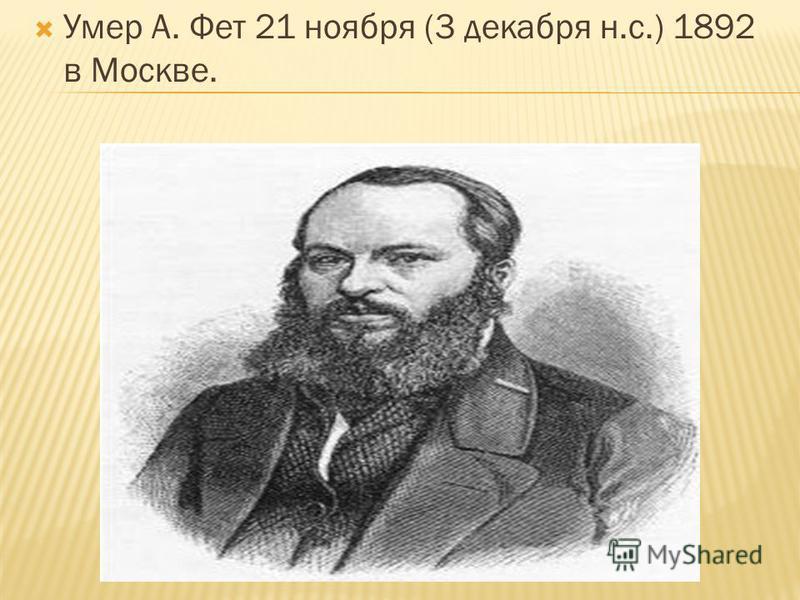 Умер А. Фет 21 ноября (3 декабря н.с.) 1892 в Москве.