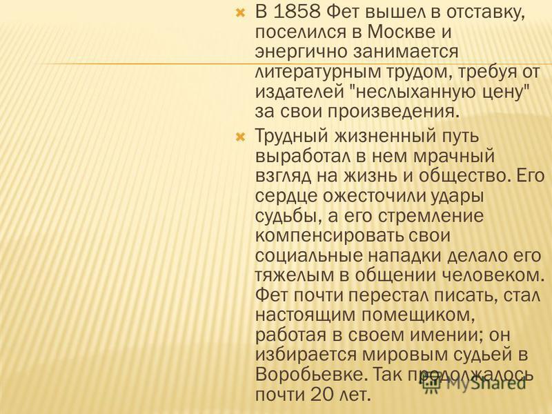 В 1858 Фет вышел в отставку, поселился в Москве и энергично занимается литературным трудом, требуя от издателей