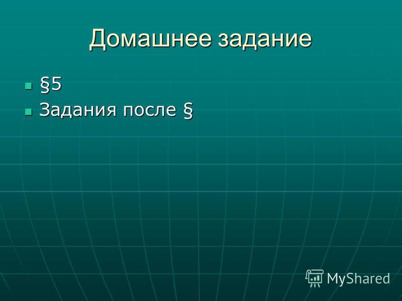 Домашнее задание §5 §5 Задания после § Задания после §