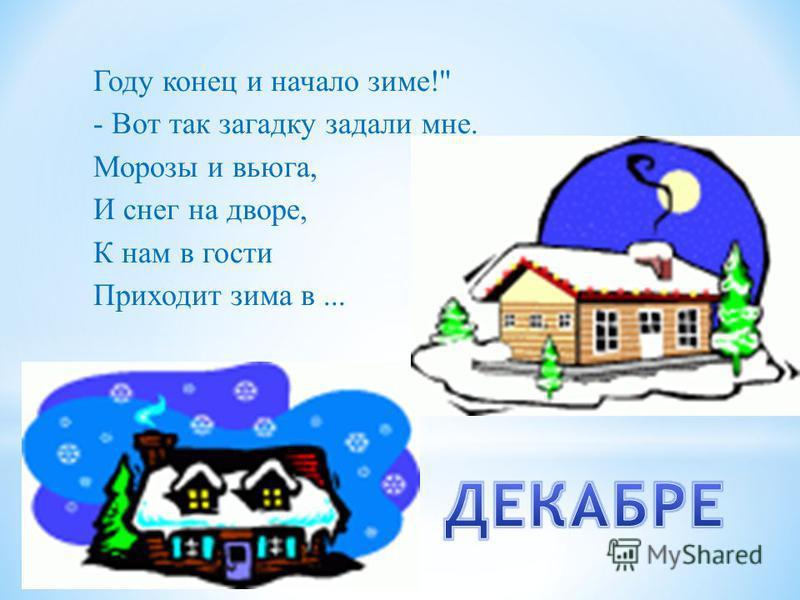 Дел у меня немало - я белым одеялом Всю землю укрываю, в лёд реки убираю, Белю поля, дома, а зовут меня...