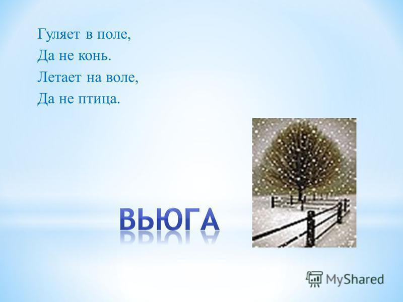 С неба он летит зимой, Не ходи теперь босой, Знает каждый человек, Что всегда холодный...