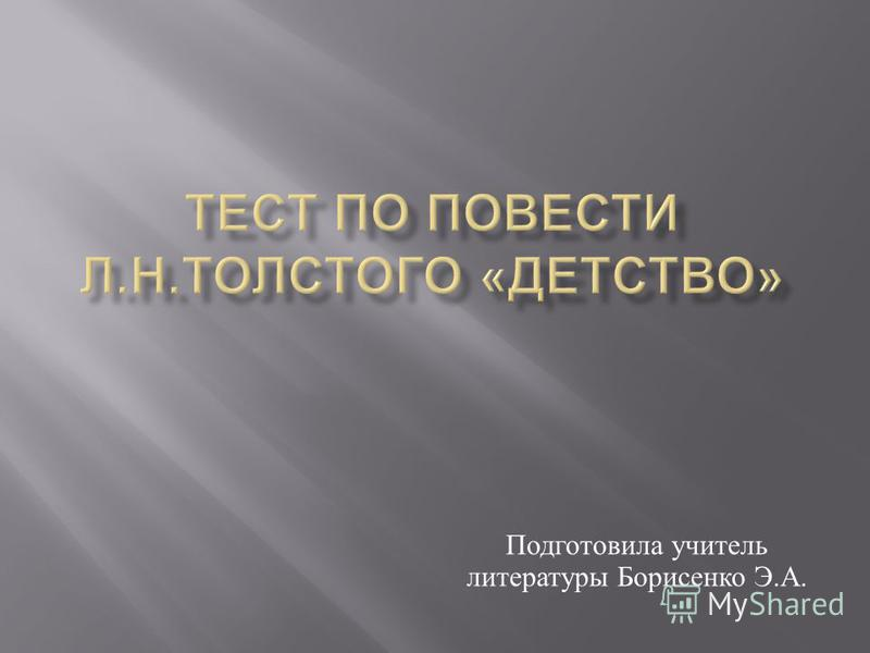 Подготовила учитель литературы Борисенко Э. А.