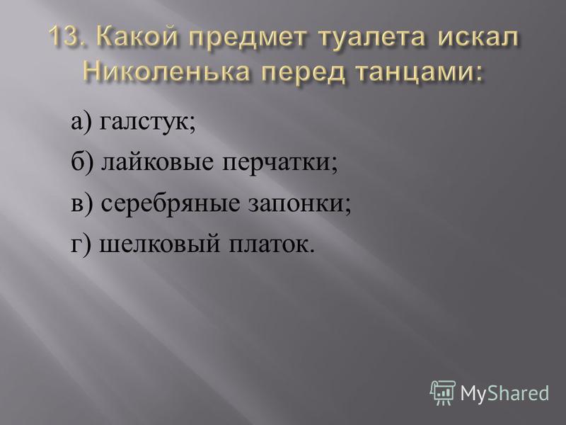 а ) галстук ; б ) лайковые перчатки ; в ) серебряные запонки ; г ) шелковый платок.
