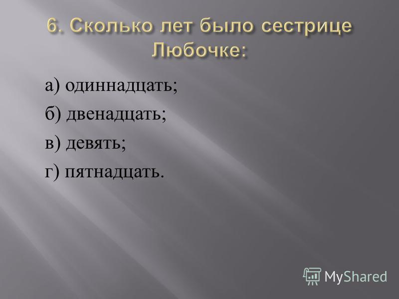 а ) одиннадцать ; б ) двенадцать ; в ) девять ; г ) пятнадцать.