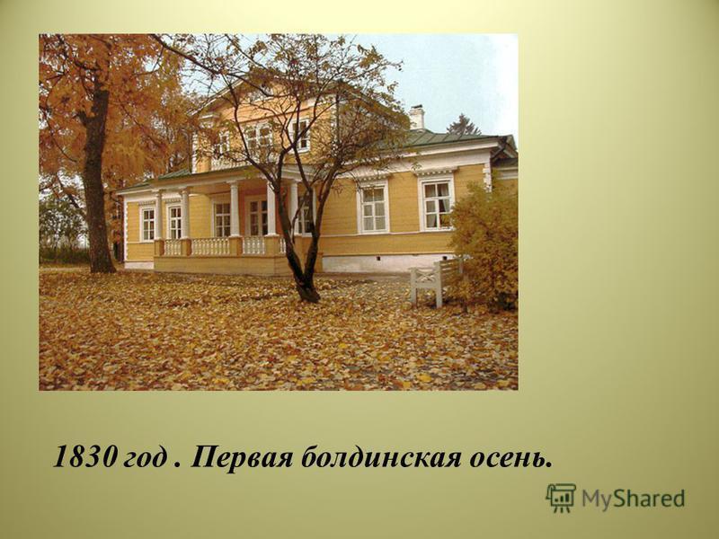 1830 год. Первая болдинская осень.