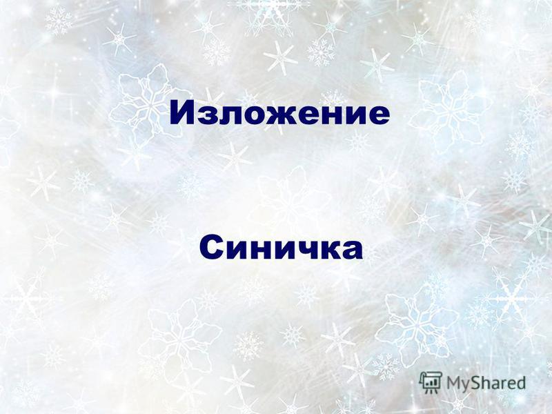 Изложение Синичка