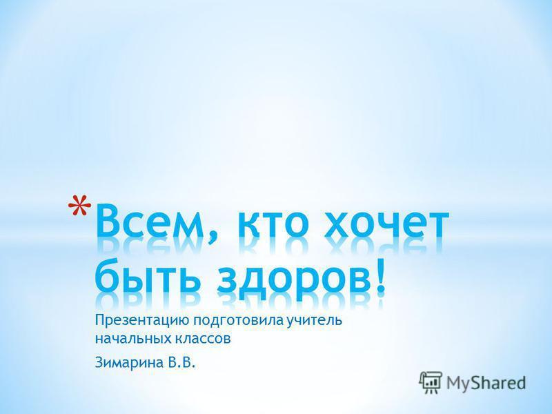 Презентацию подготовила учитель начальных классов Зимарина В.В.