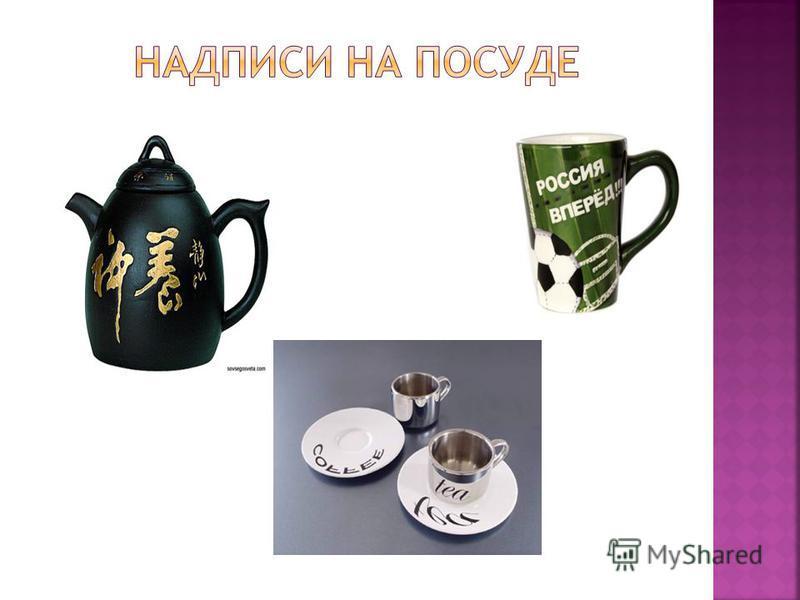 Проект По Математике 2 Класс Узоры И Орнаменты На Посуде Скачать