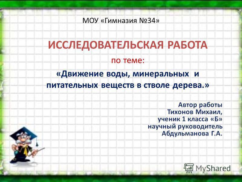 МОУ «Гимназия 34» ИССЛЕДОВАТЕЛЬСКАЯ РАБОТА по теме: «Движение воды, минеральных и питательных веществ в стволе дерева.»