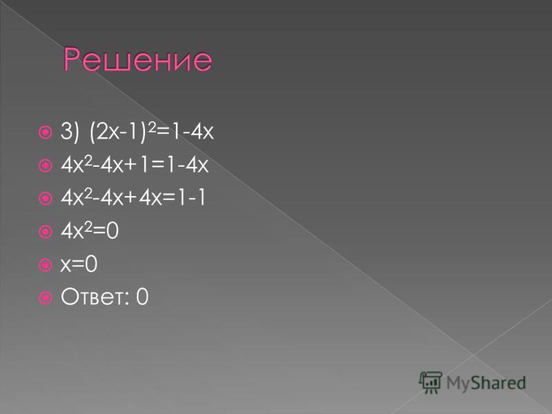 3) (2 х-1) 2 =1-4 х 4 х 2 -4 х+1=1-4 х 4 х 2 -4 х+4 х=1-1 4 х 2 =0 х=0 Ответ: 0