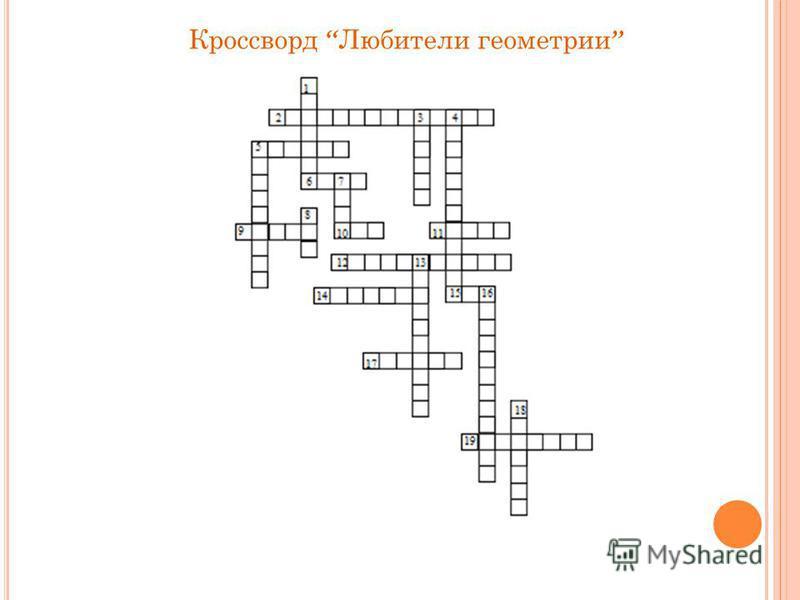 Кроссворд Любители геометрии