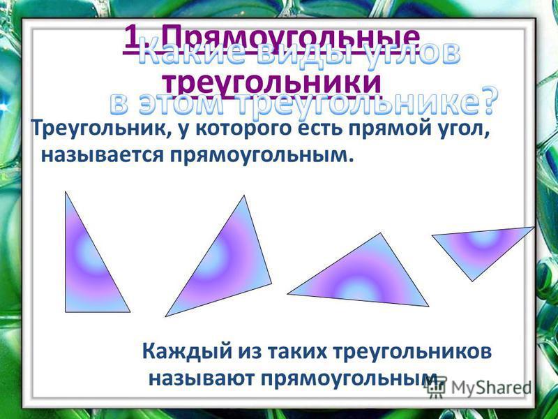 1. Прямоугольные треугольники Треугольник, у которого есть прямой угол, называется прямоугольным. Каждый из таких треугольников называют прямоугольным.